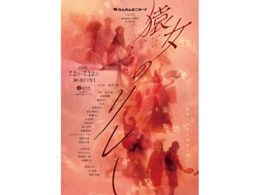 カムカムミニキーナVol.69 劇団旗揚げ三十周年第一弾公演『猿女のリレー』