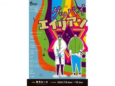 Monkey Works Vol.04『グッバイ・エイリアン』