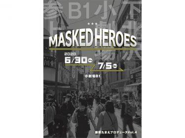 藤原たまえプロデュースvol.4『MASKED HEROES』