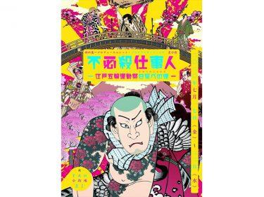 ゾルタクスゼイアンの犬『不必殺仕事人~江戸五輪運動祭日延べの理』