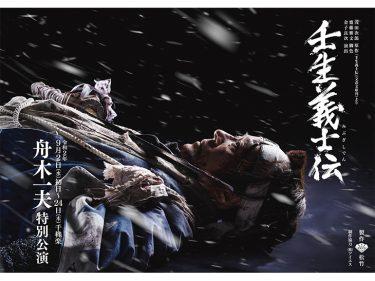 【中止】『舟木一夫特別公演』