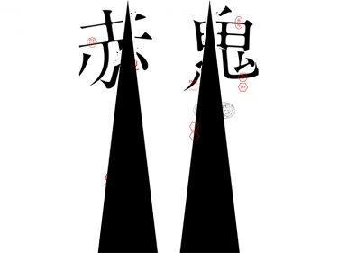 東京芸術劇場『赤鬼』