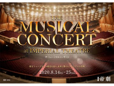『THE MUSICAL CONCERT at IMPERIAL THEATRE』