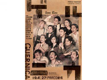 PARCO劇場オープニング・シリーズ『ゲルニカ』