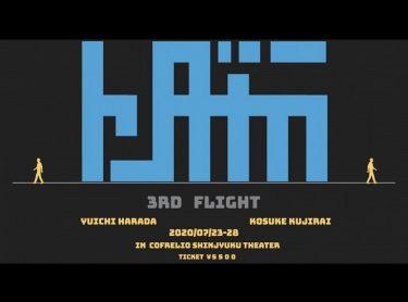 トンダカラ 第3回公演 『トンダカラ3rd flight』
