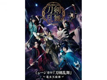 ミュージカル『刀剣乱舞』~幕末天狼傳~再開、11月13日から東京凱旋公演スタート