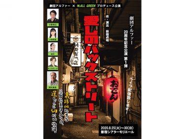 劇団アルファー創立20周年記念公演 第1弾『愛しのバックストリート』