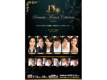『Dramatic Musical Collection 2020』
