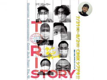Eccentric Dancetainment Crew Blue Print Vol.10『TORI STORY ~ウィーキャンフラーイ~』