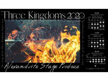 Alexandrite Stage Produce『Three Kingdoms~魏国編~』