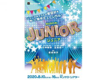 ミュージカル座 8月公演『ジュニア』