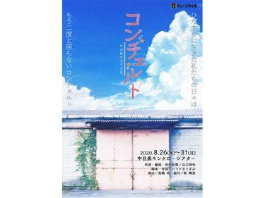 ミュージカル座 8月公演『コンチェルト』