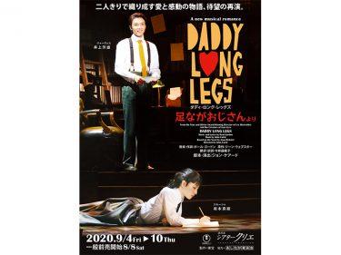 【一部中止】ミュージカル『ダディ・ロング・レッグズ ~足ながおじさんより~』(2020年版)