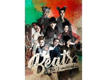 三ツ星キッチン Original J-Musical『Beats ~クマネズミの未来ミッション~』