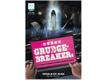 萬腹企画11杯目『怨霊撲滅屋GRUDGE・BREAKERs』