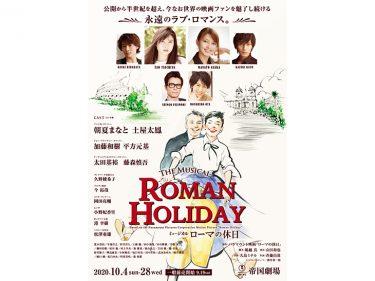 ミュージカル『ローマの休日』