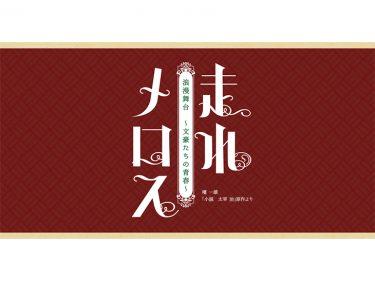 浪漫舞台『走れメロス』~文豪たちの青春~