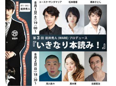 第3回 岩井秀人(WARE)プロデュース『いきなり本読み!』