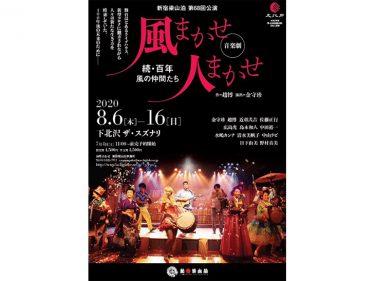 新宿梁山泊第68回公演  音楽劇『風まかせ 人まかせ』~続・百年 風の仲間たち~