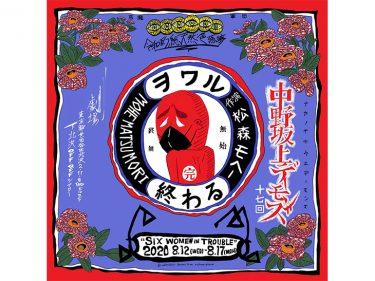中野坂上デーモンズ 第17回『終わる』