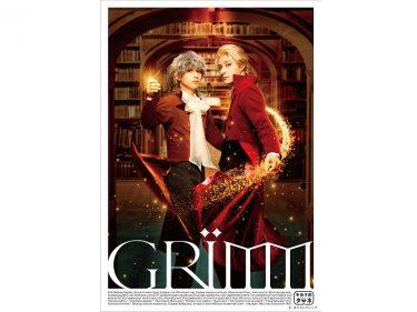舞台『GRIMM』