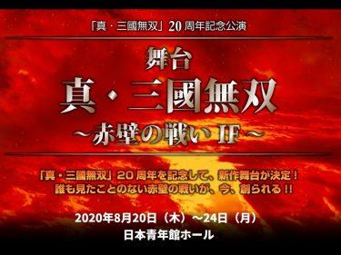 「真・三國無双」20周年記念公演 舞台『真・三國無双~赤壁の戦い IF~』