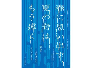 劇団皇帝ケチャップ 第10回本公演 『春に思い出す、夏の君はもう遠く』