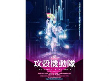 VR能『攻殻機動隊』早くも再演が決定!東京芸術劇場で11月に