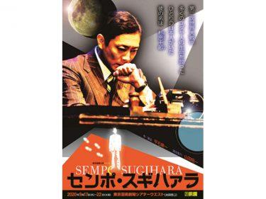 劇団銅鑼 公演No.55『センポ・スギハァラ』