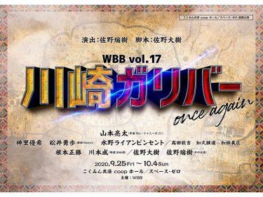 WBB vol.17『川崎ガリバー once again』