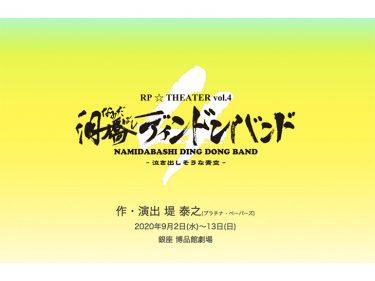 RP☆THEATER VOL.4『泪橋ディンドンバンド4 ~泣き出しそうな青空~』