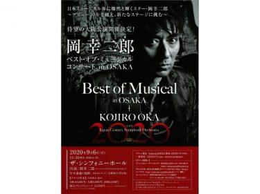 『岡幸二郎 ベスト・オブ・ミュージカル・コンサート in OSAKA』