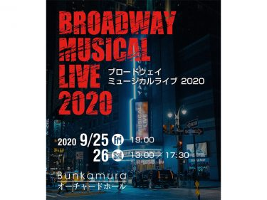 『BROADWAY MUSICAL LIVE 2020』