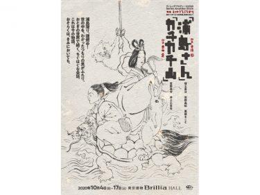 ヴィレッヂプロデュース 2020 Series Another Style『浦島さん』『カチカチ山』
