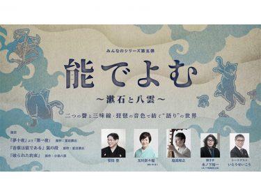 おうちで見よう!あうるすぽっと2020夏 みんなのシリーズ第五弾『能でよむ~漱石と八雲~』