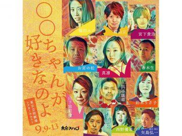 東京マハロ第24回公演『○○ちゃんが好きなのよ』