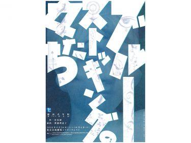 劇団青年座 第243回公演『ブルーストッキングの女たち』