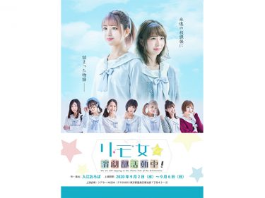ILLUMINUS『リモ女 ☆ 演劇部活動中!』