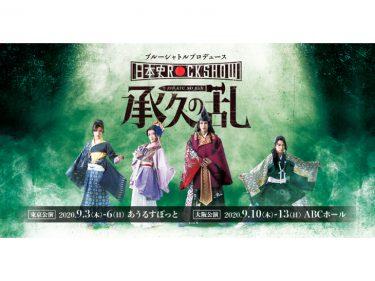 ブルーシャトルプロデュース 日本史Rock show Vol.1『承久の乱』