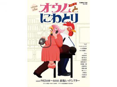 劇団NLT公演 No.164『オウムとにわとり』