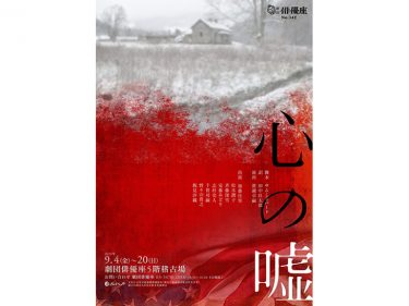 劇団俳優座 No.342『心の嘘』