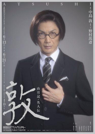 野村萬斎が伝統芸能と現代劇の融合に挑む!『敦 -山月記・名人伝-』上演!