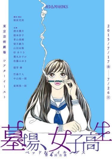 死者との決別をバカバカしく描く舞台『墓場、女子高生』7月より上演開始!