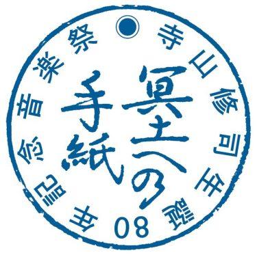 寺山修司をリスペクトするアーティストが集結!『冥土への手紙−寺山修司 生誕80年記念音楽祭』