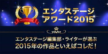 【エンタステージ2015総まとめ】2.5次元演劇、2015年の進化をふり返る!