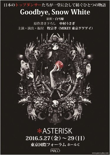 加藤諒がストリートダンス舞台『Goodbye, Snow White』新釈・白雪姫のゲストダンサーに決定!