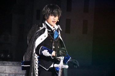 【動画】『イケメン革命◆アリスと恋の魔法 THE STAGE Episode 黒のキング レイ=ブラックウェル』公開ゲネプロ