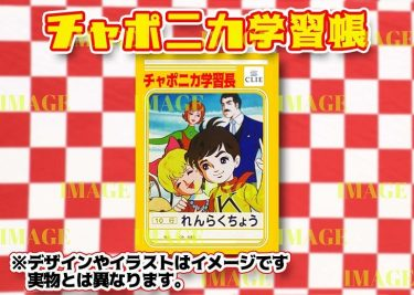 LIVEミュージカル演劇『チャージマン研!』メインビジュアル公開