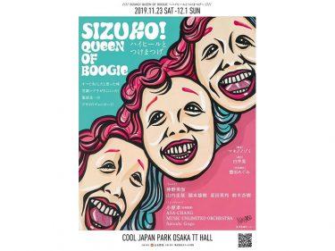 マキノノゾミ×白井晃がブギの女王・笠置シヅ子の半生を描く『SIZUKO! QUEEN OF BOOGIE』11月上演