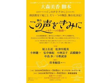 『この声をきみに』スピンオフオリジナル舞台に尾上右近、佐津川愛美、小野武彦ら出演